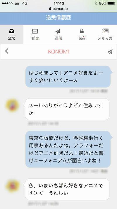 PCMAXのメッセージ