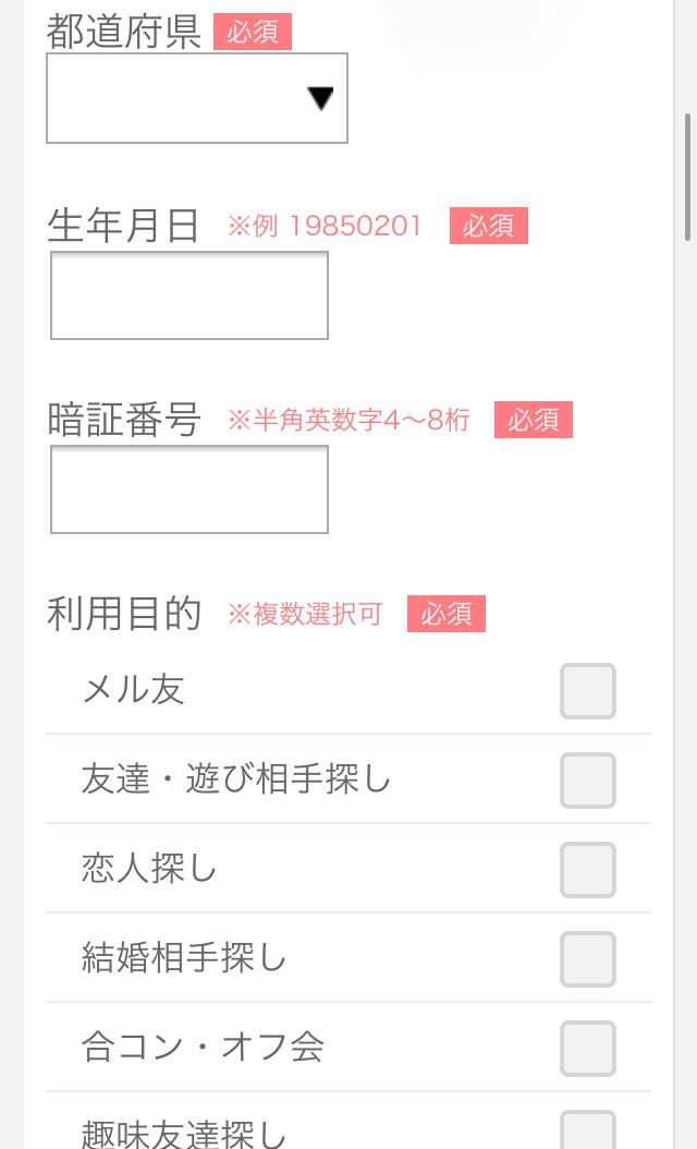 PCMAX登録方法2