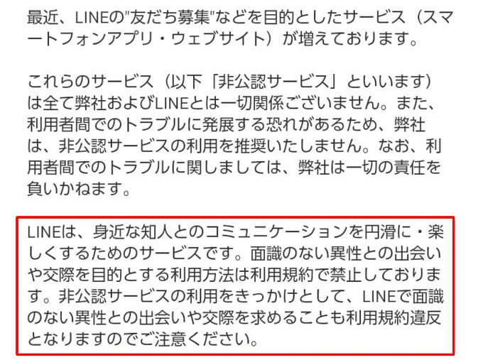 LINE利用規約